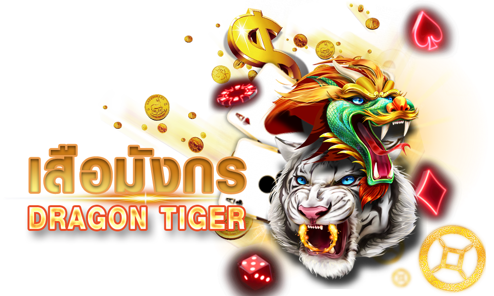 เสือมังกรออนไลน์ สมัครเล่นเกมส์เสือมังกรได้เงินจริง ฟรีเครดิต | DCLUB77