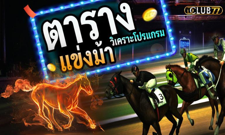 ตารางแข่งม้าออนไลน์ วิเคราะห์โปรแกรมการแข่งขันม้า
