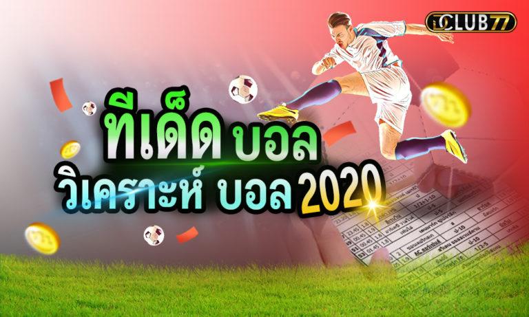 ทีเด็ดบอล 2021 วิเคราะห์บอลง่ายๆ สร้างกำไรจากการแทงบอล