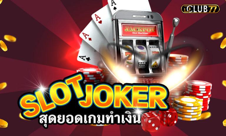 สล็อต Joker แอพเล่นเกมสล็อต ชี้แนวทางการทำเงิน
