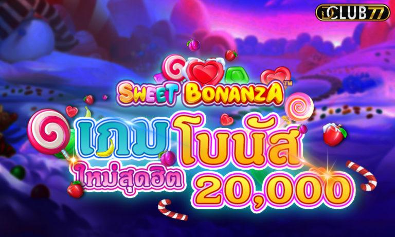 สวีท โบนันซ่า สมัครเล่นฟรี เกมสล็อต Sweet Bonanza ได้เงินจริง
