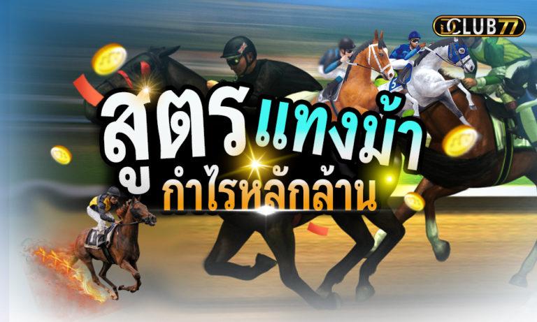 สูตรแทงม้า เคล็ดลับพารวย สูตรม้าแข่ง เก็งม้าถูกกำไรหลักล้าน