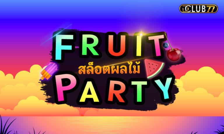 Fruit Party เกมสล๊อตผลไม้ โปรนักล่าเครดิตฟรี สมัครเลย !