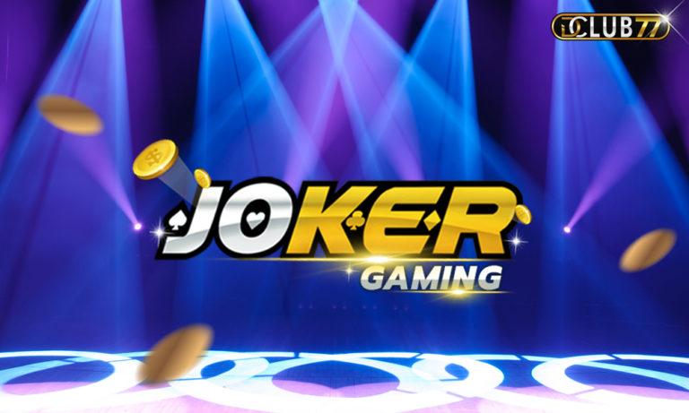 Joker Gaming ผู้ให้บริการสล็อต โจ๊กเกอร์ ฟรีโบนัสฝาก 30%