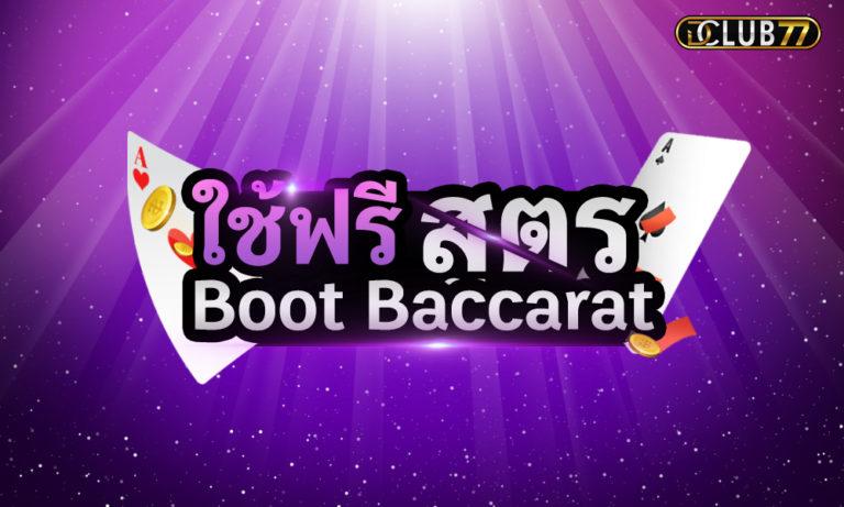 Boots baccarat โปรแกรมโกงบาคาร่า สมัครใช้ฟรี !