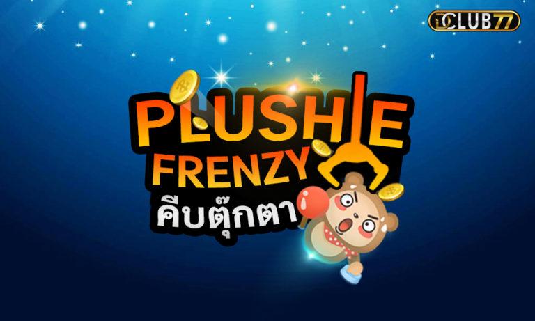 เกมคีบตุ๊กตา ออนไลน์ Plushie Frenzy เล่นฟรี ได้เงินจริงมือถือ