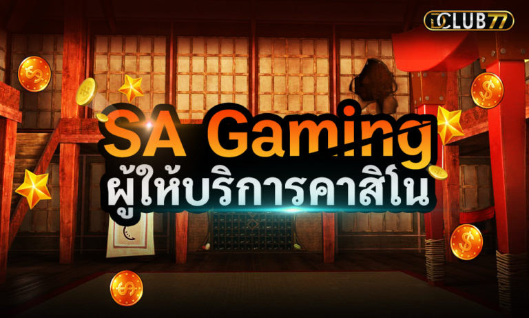 Sa Gaming ผู้ให้บริการเกมคาสิโนออนไลน์กว่า 100 ชนิด