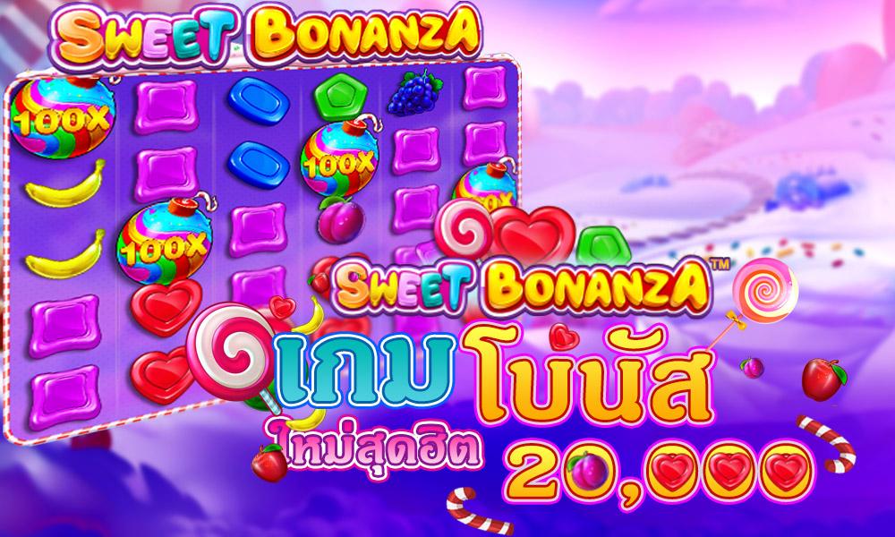 รูปแบบเกม Sweet Bonanza