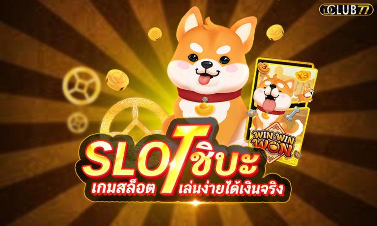 สล็อตหมาชิบะ เกมสล็อต ออนไลน์ ได้เงินจริง ต้องค่าย SLOTXO
