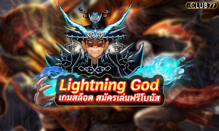 สล็อต Lightning God เล่นง่าย สมัครเล่นฟรีโบนัส