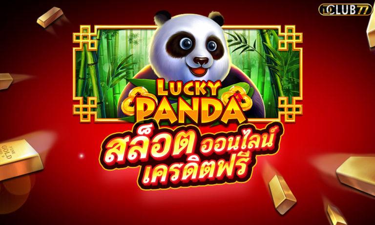 สล็อต Lucky Panda เกมสล็อต ออนไลน์ ฟรี เครดิต โจ๊กเกอร์เกม