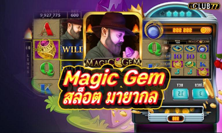 สล็อต Magic Gem เกมสล็อต มายากล ออนไลน์ ค่าย SLOTXO