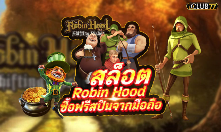 สล็อต Robin Hood เกมสล็อต XO ออนไลน์ ซื้อฟรีสปินจากมือถือ