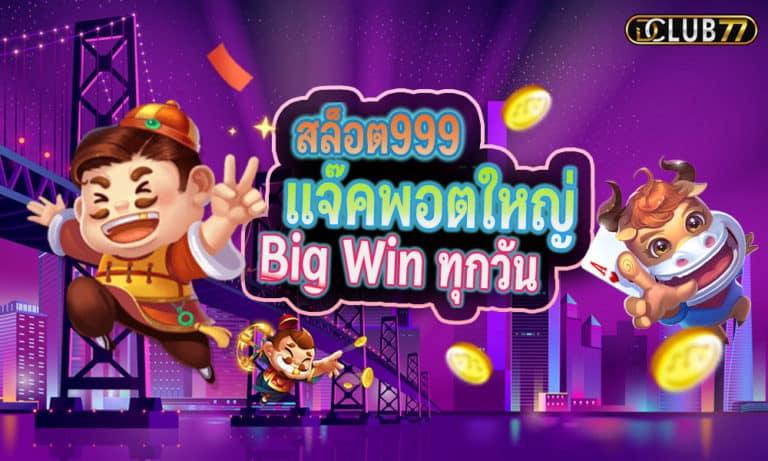 สล็อต999 เล่นง่ายแจกแจ็คพอตใหญ่ Big Win ทุกวัน
