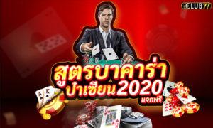 สูตรบาคาร่าป๋าเซียน แจกฟรี 2020 ใหม่ ใช้ง่ายได้เงินจริง