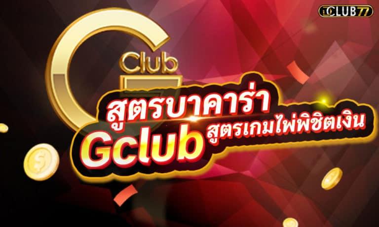 สูตรบาคาร่า Gclub สูตรเกมไพ่พิชิตเงินล้าน