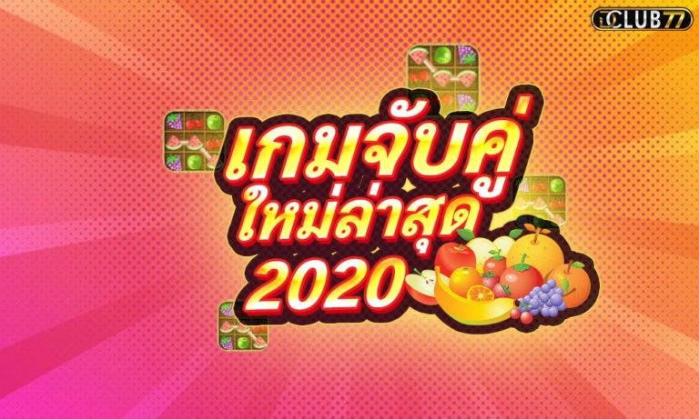 เกมจับคู่ ออนไลน์ ใหม่ล่าสุด สมัครเล่นฟรีได้เงินผ่านมือถือ 2021
