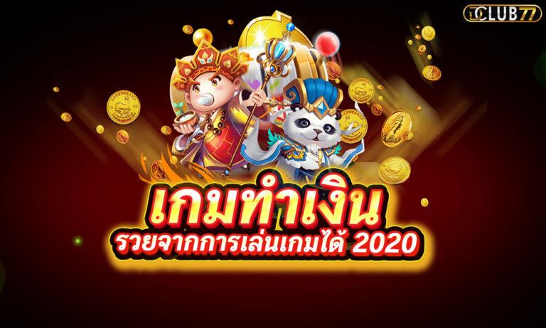 เกมทำเงิน เล่นเกมทำเงินได้จริง รวยจากการเล่นเกมได้ 2021