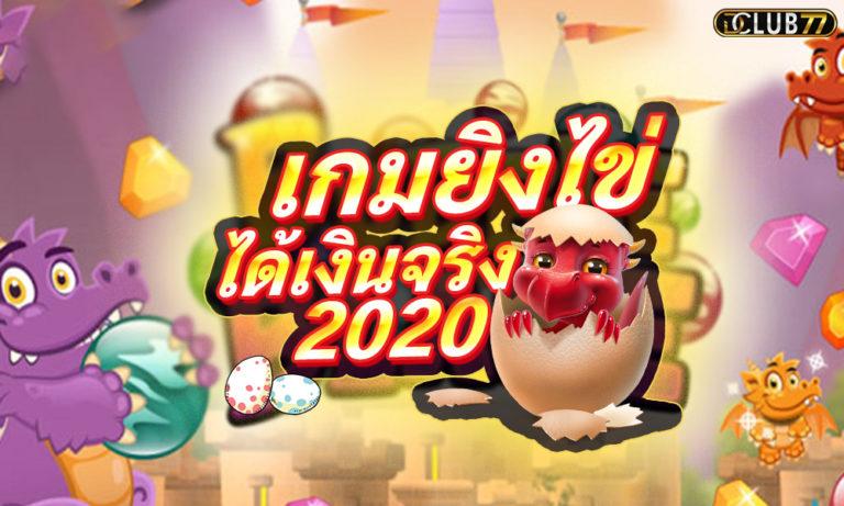 เกมยิงไข่ ออนไลน์ สมัครเล่นเกมยิงไข่ได้เงินจริง 2021