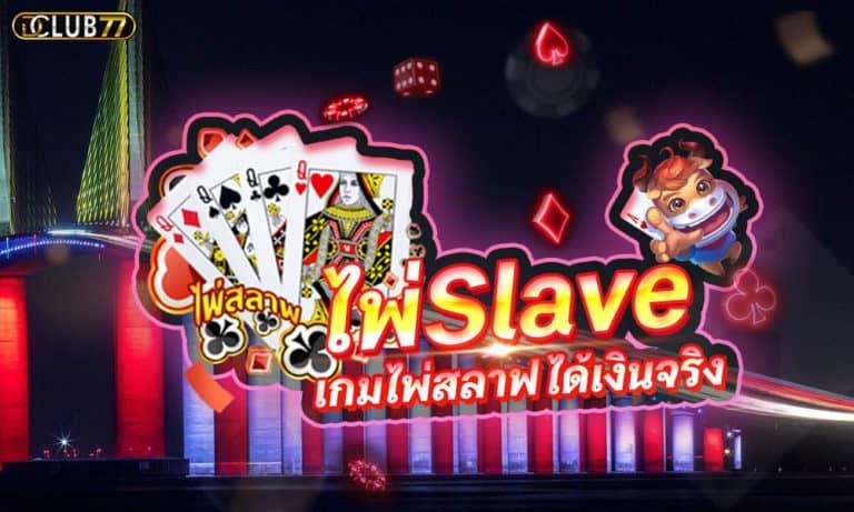 เกมไพ่สลาฟ Slave ไพ่จีนเล่นได้เงิน สมัครเล่นฟรีผ่านมือถือ