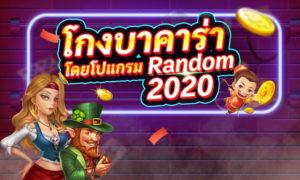 โปรแกรม Random บาคาร่า โกงบาคาร่า ล่าสุด 2020 ตัวช่วยทำเงิน