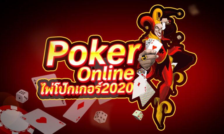 ไพ่โป๊กเกอร์ ออนไลน์ – Poker Online สมัครเล่นฟรีได้เงินจริง