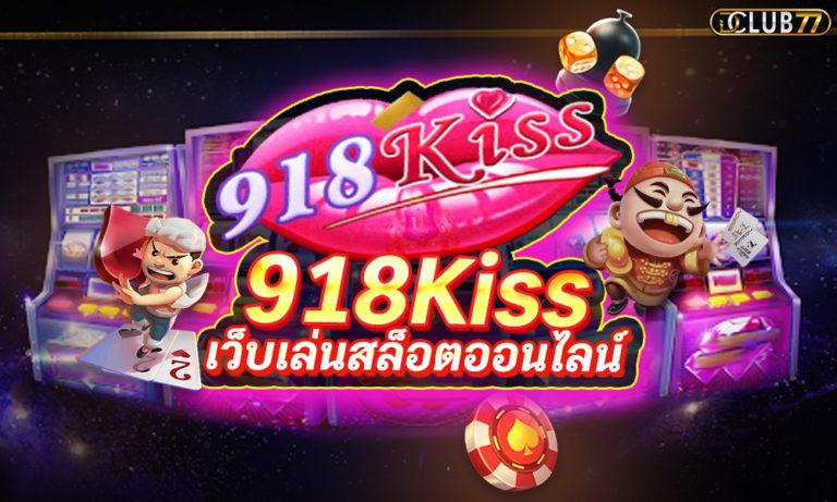918kiss เว็บเล่นสล็อตออนไลน์ โหลดเล่นฟรี iOS , Android