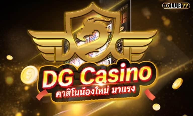 DG Casino คาสิโนน้องใหม่มาแรงคู่กับเกม ตีตุ่นสุดฮิต