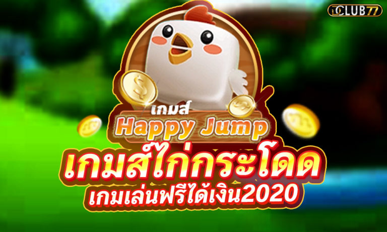 Happy Jump – เกมส์ไก่กระโดด สมัครเล่นฟรีได้เงินจริง 2021