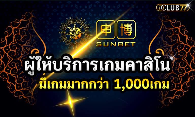 Sunbet เว็บคาสิโนที่มีเกมทำเงินมากกว่า 1,000 เกม