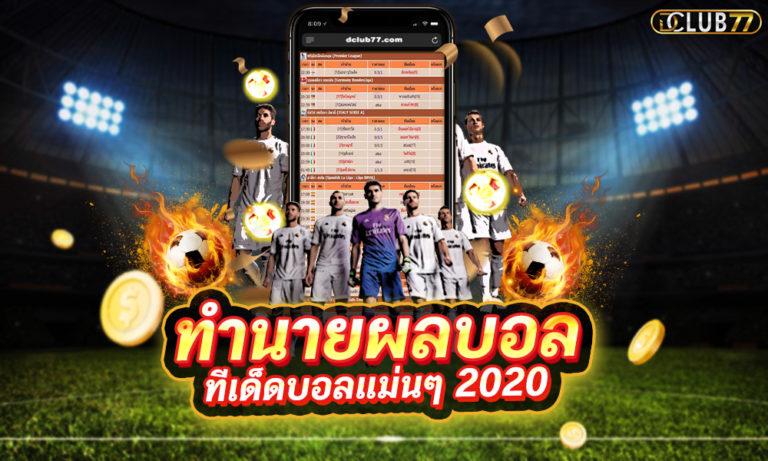 ทำนายผลบอล วิเคราะห์บอลคืนนี้แม่นๆ ทีเด็ดบอลแม่นๆ 2021