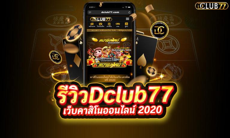รีวิว Dclub77 เว็บคาสิโน ออนไลน์ ฟรีเครดิตไม่ต้องฝาก 2021