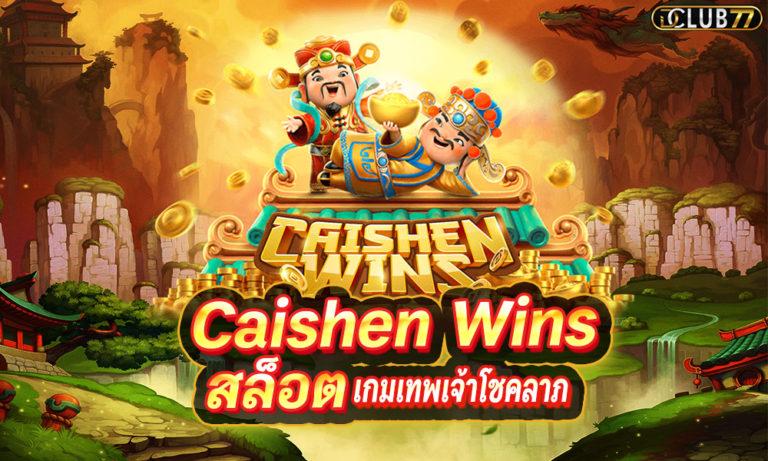 สล็อต Caishen Wins เกมเทพเจ้าโชคลาภ ซื้อฟรีสปิน เล่นกับมือถือ
