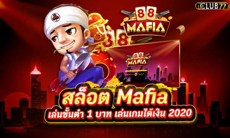 สล็อต Mafia (มาเฟียสล็อต) เล่นขั้นต่ำ 1 บาท เล่นเกมได้เงิน 2021