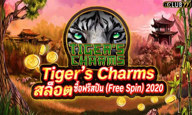 สล็อต Tiger's Charms เกมสล็อตเสือ ซื้อฟรีสปิน (Free Spin) 2021