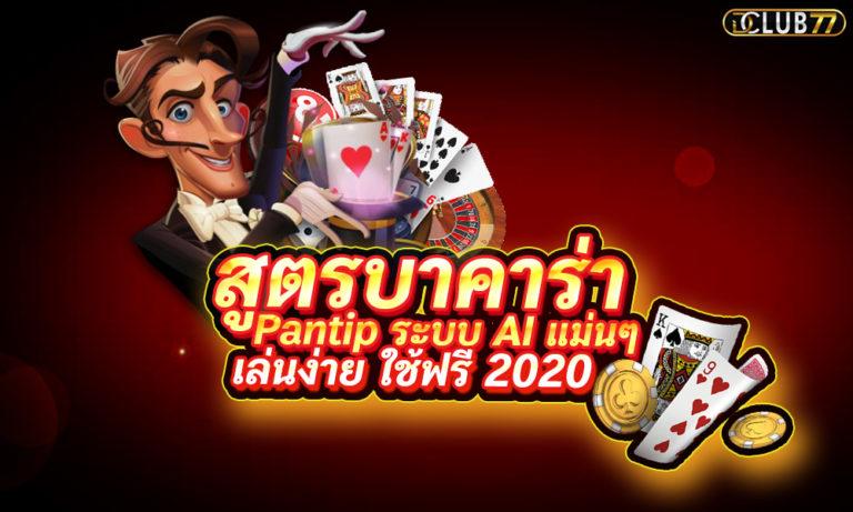สูตรบาคาร่า Pantip ระบบ AI แม่นๆ เล่นง่าย ใช้ฟรี 2021