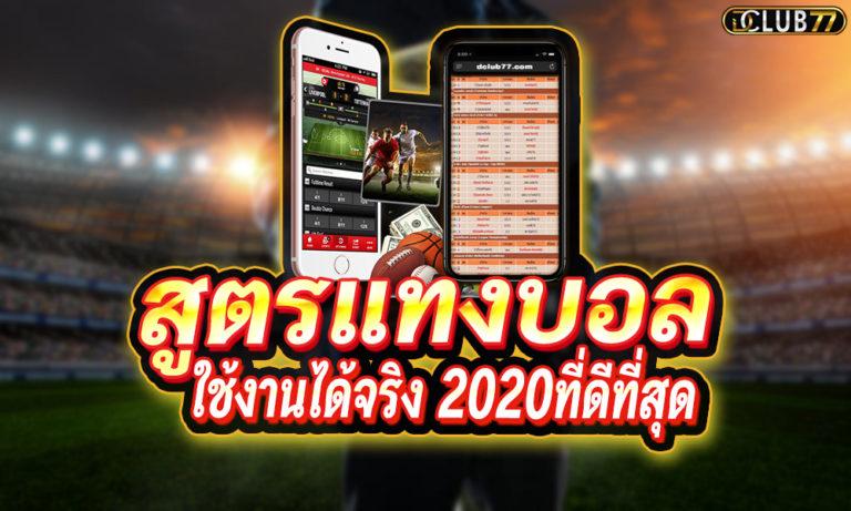 สูตรแทงบอล แจกฟรี ใหม่ล่าสุดแม่น ๆ ใช้งานได้จริง 2021 ที่ดีที่สุด