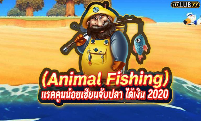 เกมจับปลา (Animal Fishing) แรคคูนน้อยเซียนจับปลา ได้เงิน 2021