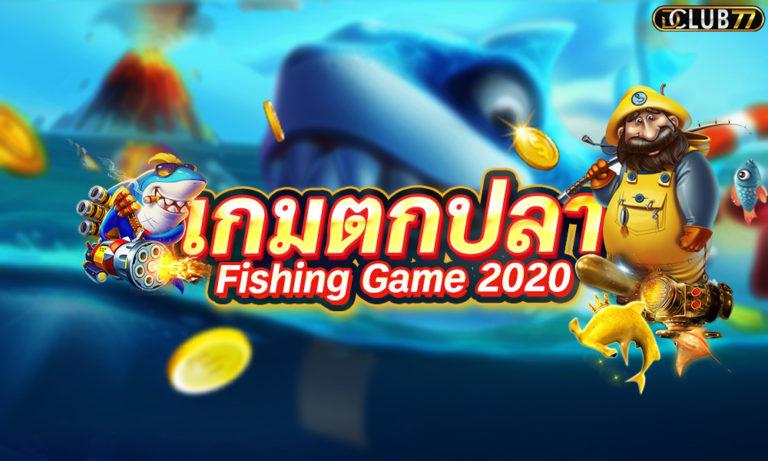 เกมตกปลา ออนไลน์ เล่นเกมได้เงินจริง Fishing Game 2021