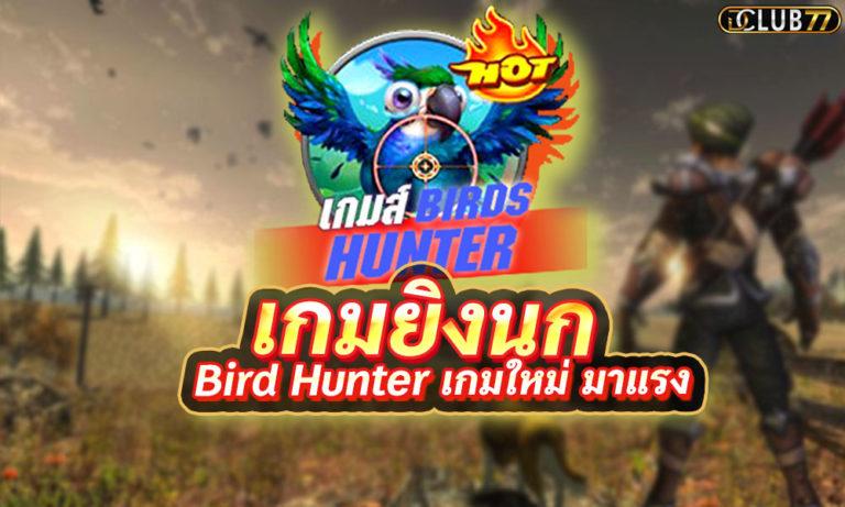 เกมยิงนก Bird Hunter เกมใหม่มาแรงจากค่าย Joker Game
