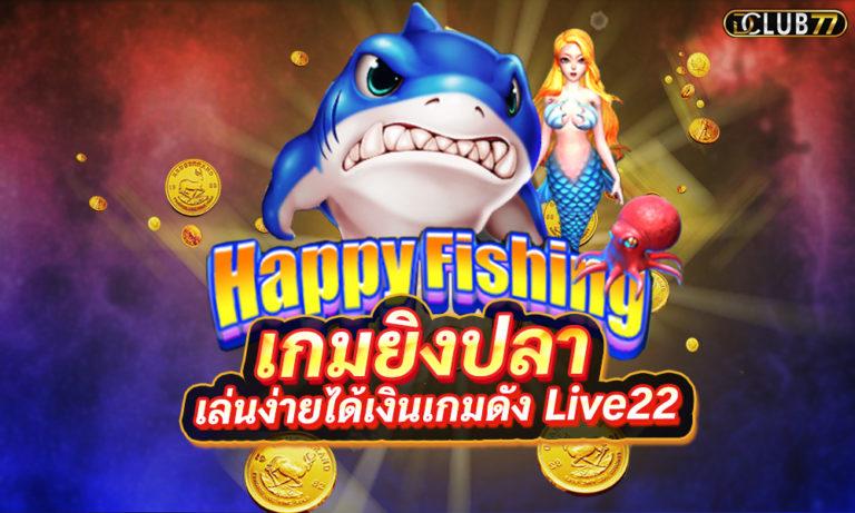 เกมยิงปลา Happy Fishing เกมปลา ได้เงินจริงแค่ยิงปลาก็ได้เงิน