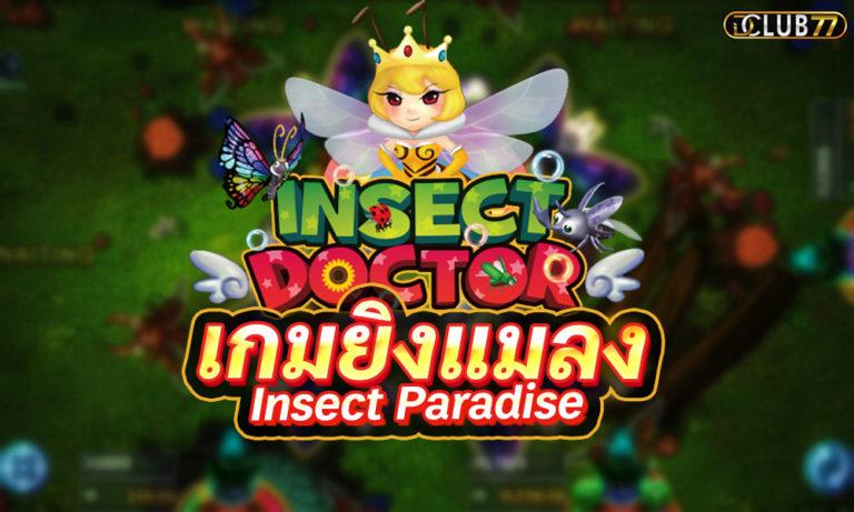 เกมยิงแมลง Insect Paradise สมัครเล่นฟรี  ได้เงินจริง 2021