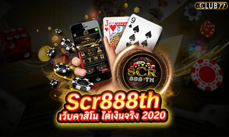 Scr888th สุดยอด เว็บคาสิโน ออนไลน์ ได้เงินจริง 2021