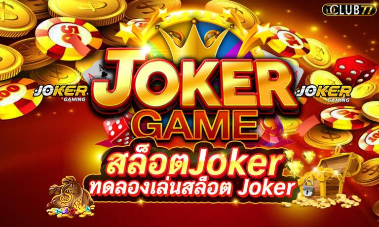 ทดลองเล่นสล็อต Joker สล็อตออนไลน์มือถือ เล่นฟรีแค่สมัครสมาชิก