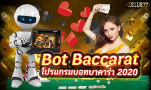 บอทบาคาร่า Bot Baccarat โปรแกรมบอทบาคาร่า 2020