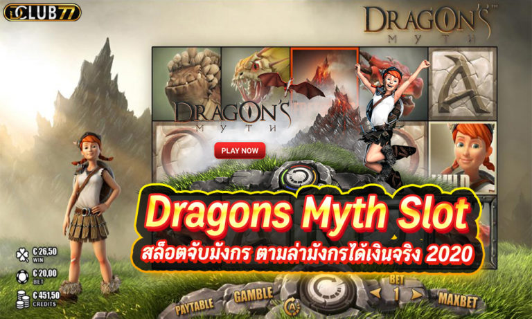 สล็อตจับมังกร Dragons Myth Slot ตามล่ามังกรได้เงินจริง 2021