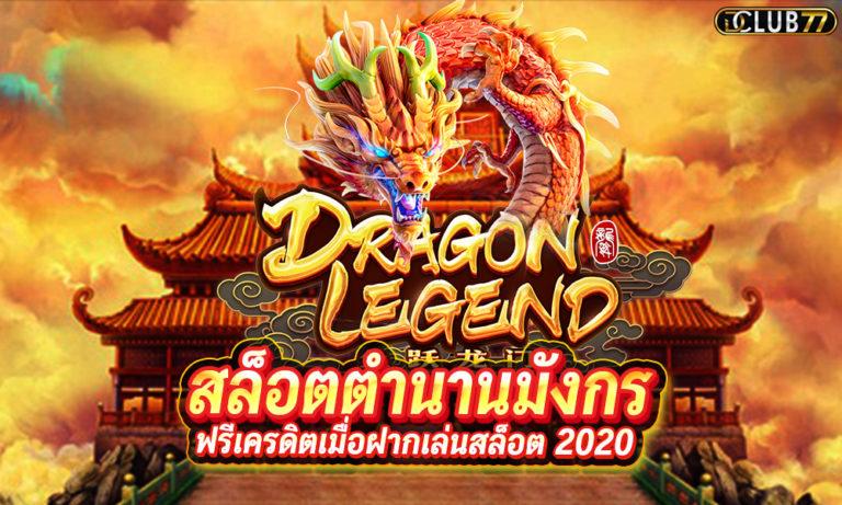 สล็อตตำนานมังกร Dragon legend ฟรีเครดิตเมื่อฝากเล่นสล็อต 2021