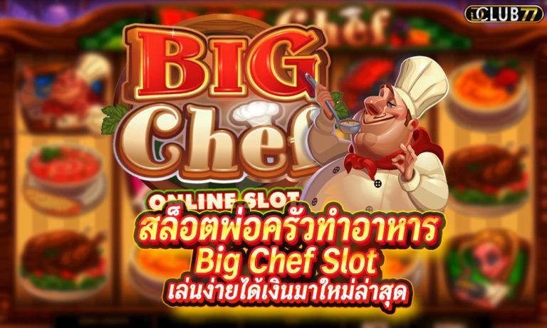 สล็อตพ่อครัวทำอาหาร Big Chef Slot เล่นง่ายได้เงินมาใหม่ล่าสุด