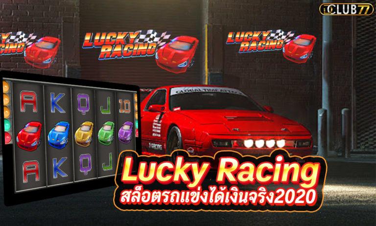 สล็อตรถแข่งได้เงินจริง Lucky Racing เกมสล็อตแข่งรถรวยได้ที่นี่
