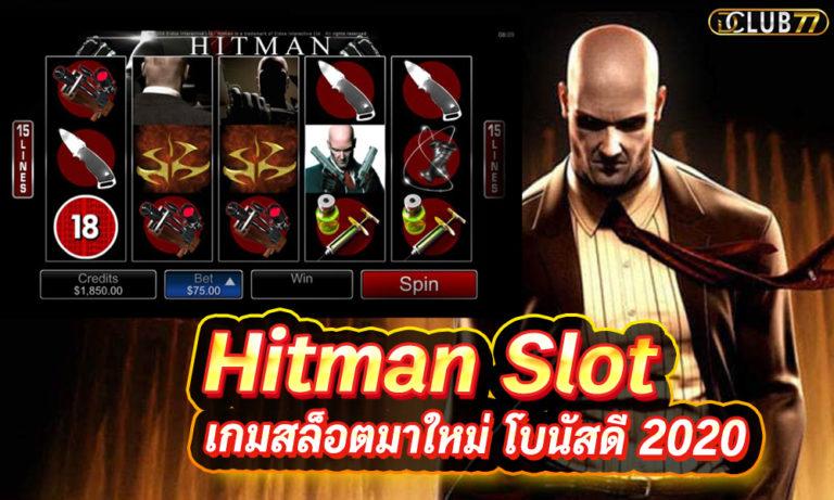 สล็อตฮิตแมนได้เงินจริง Hitman Slot เกมสล็อตมาใหม่ โบนัสดี 2021